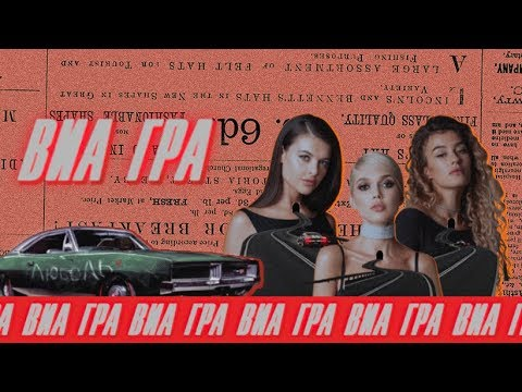 ВИА ГРА – «ЛюбоЛь» (Audio)