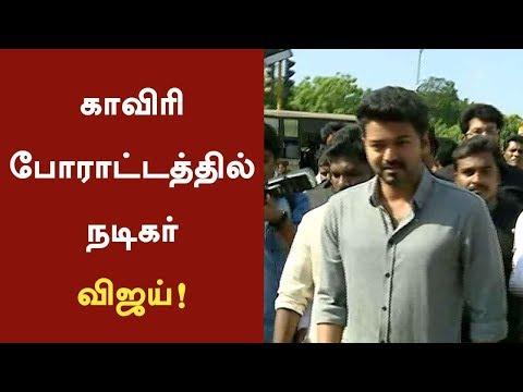 காவிரி போராட்டத்தில் நடிகர் விஜய்!  Actor Vijay for Cauvery Protest | #CauveryManagementBoard