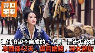 """為什麼說李自成的""""大順""""是流氓政權,享國僅42天,虐官搶錢,淫女遊街"""