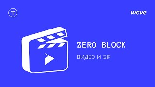 Урок Tilda Publishing. Как добавить видео и gif анимацию в Zero Block / Студия WAVE