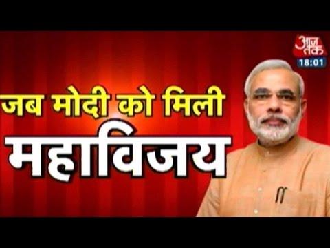 Narendra Modi's Historic Win At 2014 Lok Sabha Election (Part 1)