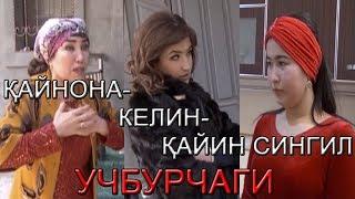 ҚАЙНОНА - КЕЛИН - ҚАЙИН СИНГИЛ УЧБУРЧАГИ!