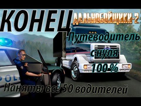 Дальнобойщики 2 КОНЕЦ 100 процентов Все 50 водителей