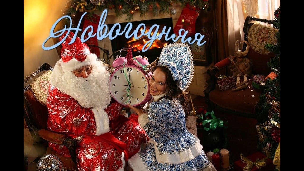 """А вы узнали Деда Мороза? Премьера клипа на песню """"Новогодняя"""""""