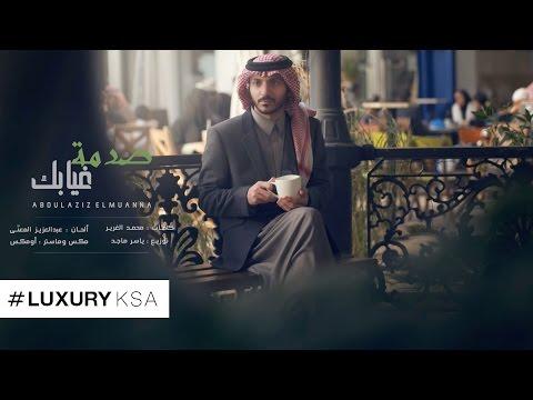 عبدالعزيز المعنّى - صدمة غيابك (حصرياً) | 2017