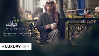 صدمة غيابك | عبدالعزيز المعنّى (حصرياً) | 2017