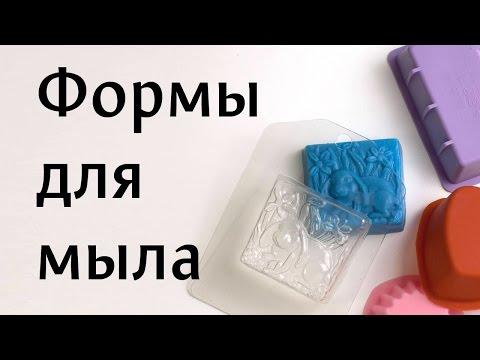 Как достать мыло из пластиковой формы видео