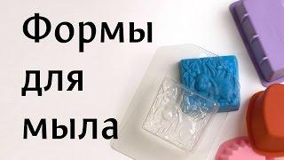 Формы для мыла: основы домашнего мыловарения(, 2015-05-31T10:47:10.000Z)