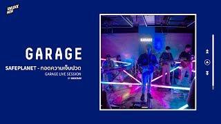 Safeplanet x GARAGE : กอดความเจ็บช้ำ  (Live Session)