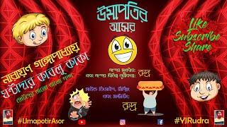Gambar cover Hasir Golpo:Narayan Gangopadhyay | Ghontada r Kablu kaka (ঘন্টাদা র কাবলু কাকা) | Umapotir Asor