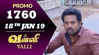VALLI Promo   Episode 1760   Vidhya   RajKumar   Ajay   Saregama TVShows Tamil