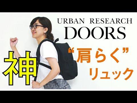 【好評発売中】宝島社史上一番肩が疲れない!?URBAN RESEARCH DOORSバックパック【付録開封】