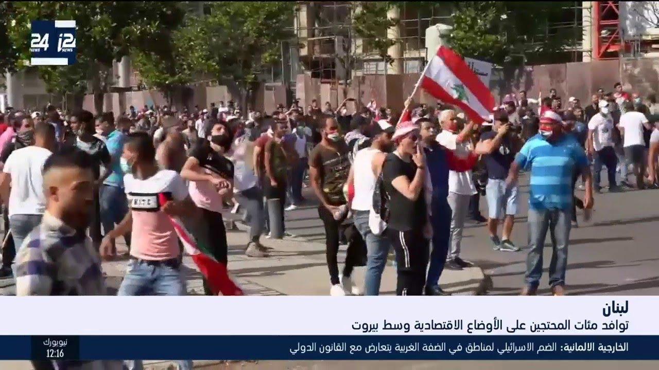 لبنان: توافد مئات المحتجين على الأوضاع الاقتصادية وسط بيروت