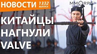 Китайцы нагнули Valve. Россия откажется от доллара. Новости