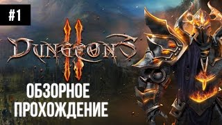 Dungeons 2 gameplay