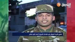 أفراد الجيش الشعبي الوطني يعزون قائدهم الفريق أحمد قايد صالح
