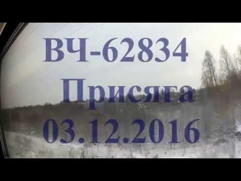 Оленегорск Присяга осень 2016 03.12.2016г.
