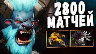 2800 МАТЧЕЙ на БАРАТРУМЕ - SPIRIT BREAKER OFFLANE DOTA 2