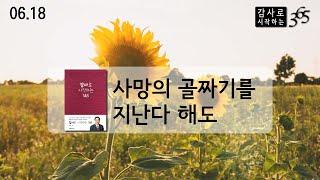 [이영훈 목사의 감사로 시작하는 365] ✝️사망의 골짜기를 지난다 해도_06.18