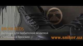 Мужские зимние кожаные ботинки на меху Broni Keds.(Классика жанра. Ботинки для любителей моделей стильных и броских. Дизайнеру - твердая