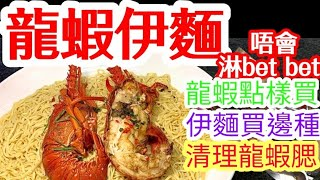 Lobster E-Fu Noodles🦞 How to Prep Lobsters🦞 How to Avoid Soggy E-Fu Noodles❗龍蝦麵🦞怎樣處理龍蝦🦞怎樣防止伊麵過淋❗