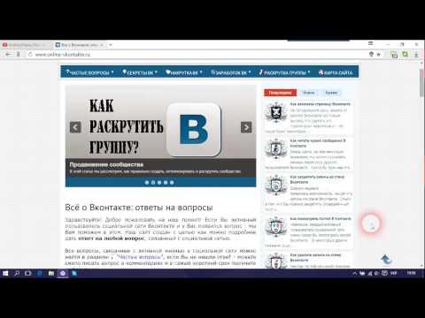 Хайповые видео по взлому ВК (YouTube версия)