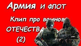 Клип 23 Февраля (2) Теперь ты в Армии (Now you are in the Army)