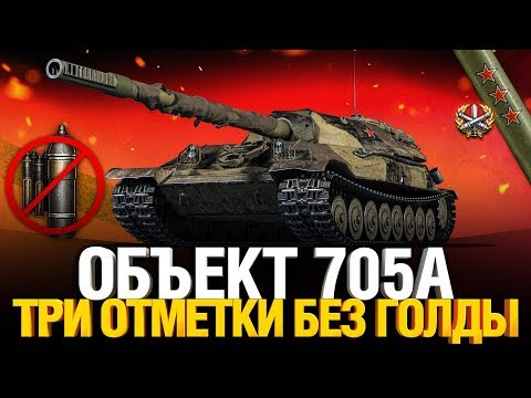 Об. 705А - Три отметки БЕЗ ГОЛДЫ