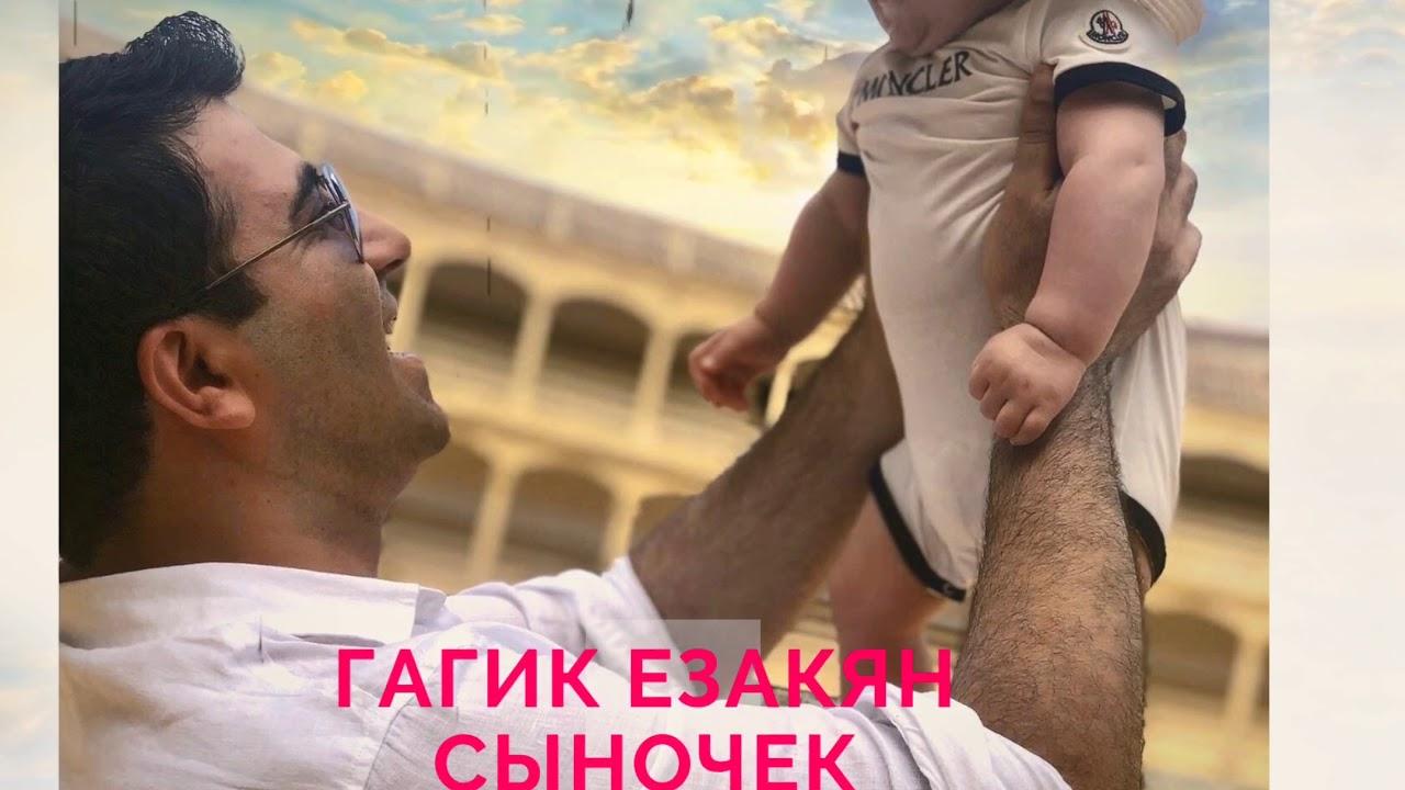 Гагик Езакян-сыночек