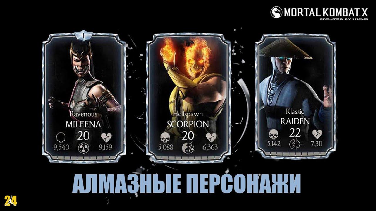 Алмазн�е пе��онажиОбновление 19mortal kombat x mobail
