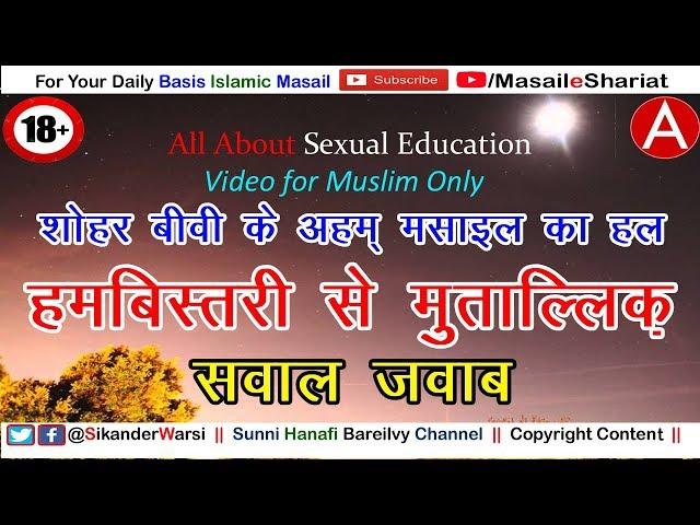 Hambistri Ke Bare Me Sawal Jawab | Shohar Biwi Kya Kam Kar Sakte
