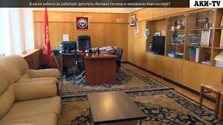 Что находится за дверями кабинетов депутатов парламента и чиновников Кыргызстана?