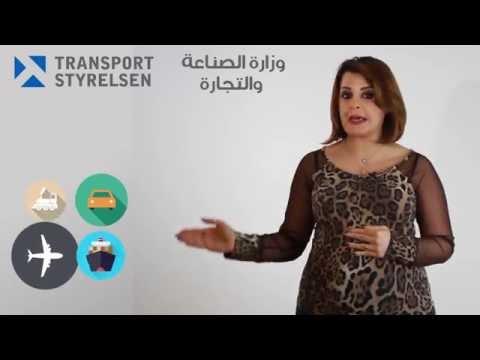 Transportstyrelsen مؤسسة النقل