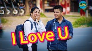 I LOVE YOU   PRANK 2017   Chitwan Pranksters