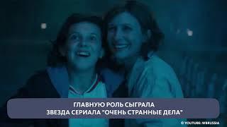 """ТРЕЙЛЕР ФИЛЬМА """"ГОДЗИЛЛА 2: КОРОЛЬ МОНСТРОВ"""""""