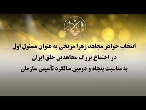 انتخاب مسئول اول جدید در سازمان مجاهدین خلق ایران شور اول و شور دوم