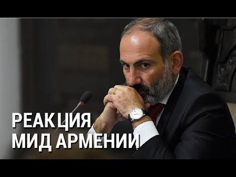 Драка в Караганде: Реакция МИД Армении