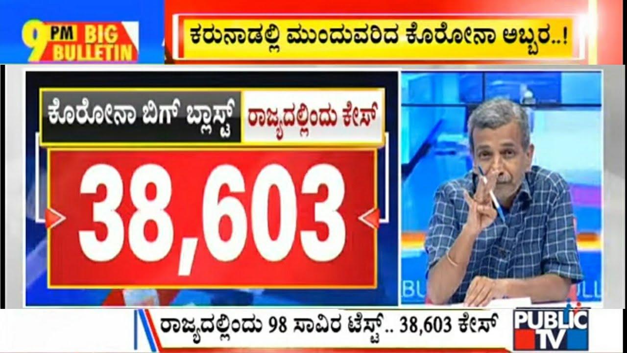 Download Big Bulletin   Karnataka Records 38,603 New Covid 19 Cases   HR Ranganath   May 17, 2021