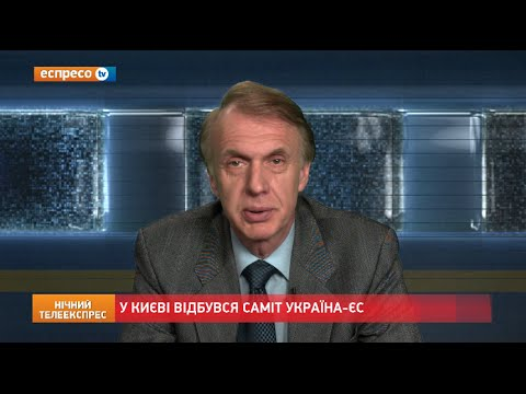 Європейські цінності та Україна