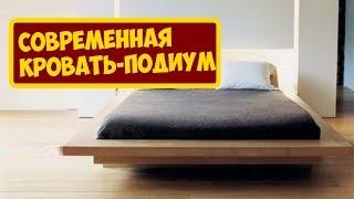 видео Кровать-подиум: что это?