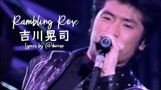 吉川晃司 - Rambling Rose