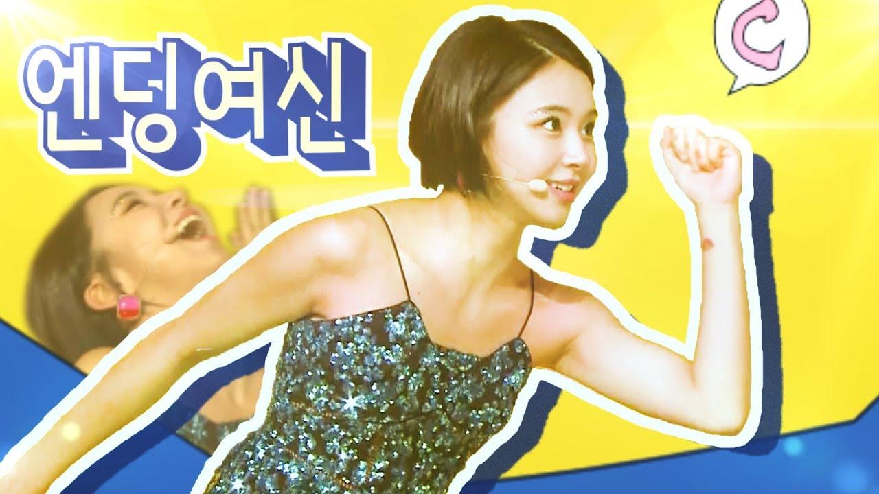 [TWICE] 엔딩여신 채영이
