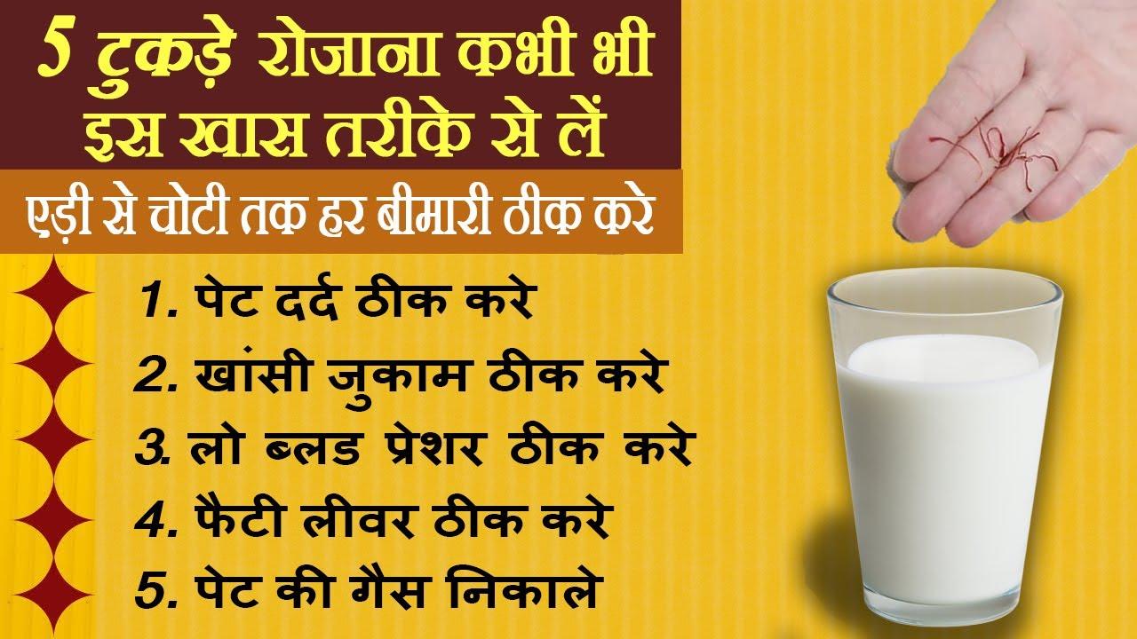 सेहत के लिये केसर के फायदे saffron benefits for health in hindisonia  goyal