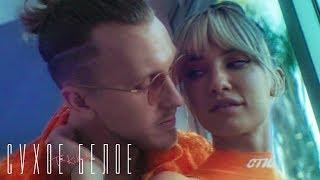 T-KILLAH - СУХОЕ БЕЛОЕ | Премьера клипа 2019 - From LA