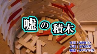 新曲『嘘の積木』沢井明 カラオケ 2018年9月19日発売