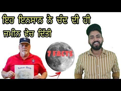 ਇਹ ਬੰਦਾ ਚੰਦ ਦਾ ਮਾਲਕ ਕਿਵੇਂ ਬਣਿਆ । Interesting Facts In Punjabi | ਹੋਰ ਵੀ ਡੂੰਘੀਆਂ ਜਾਣਕਾਰੀਆਂ | Moon Ownr