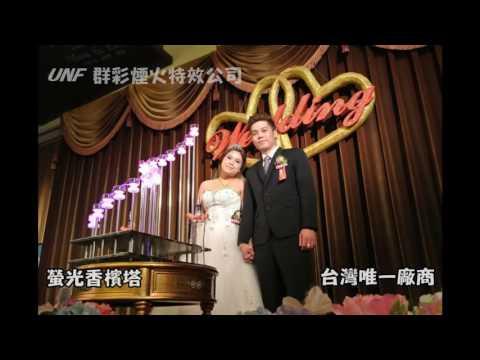 群彩婚宴特效