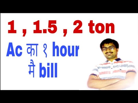 Ac का १ घंटे  का bill कितना आता हैं।