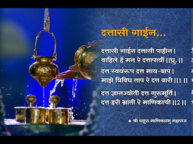 Dattasi Gayeena - दत्तासी गाईन - Datta Bhajan by Shri Manik Prabhu Maharaj