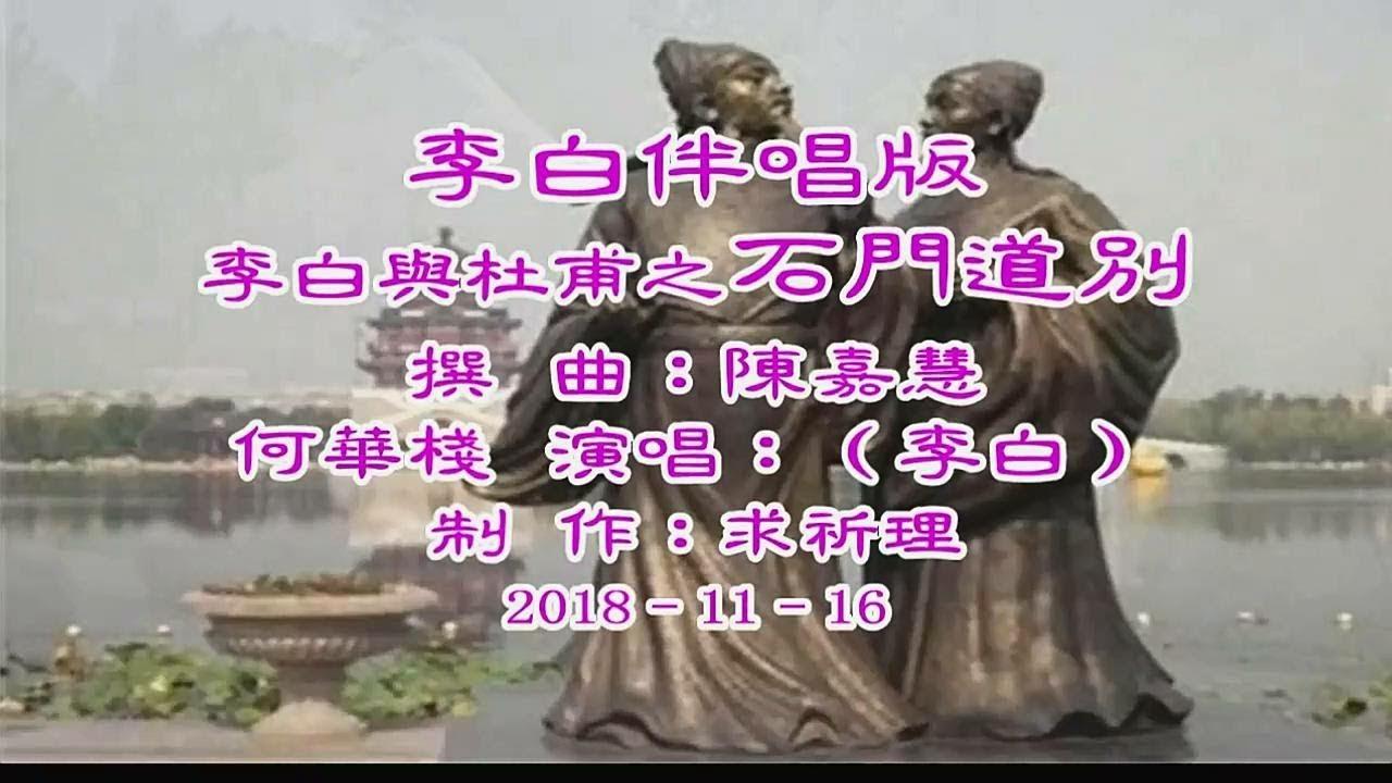 石門道別–李白伴唱版 - YouTube